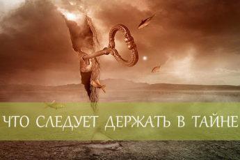 Что следует держать в тайне. 7 советов мудрецов.