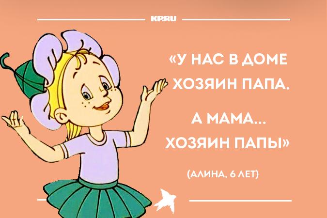 «У нас в доме хозяин папа. А мама... хозяин папы». (Алина, 6 лет)