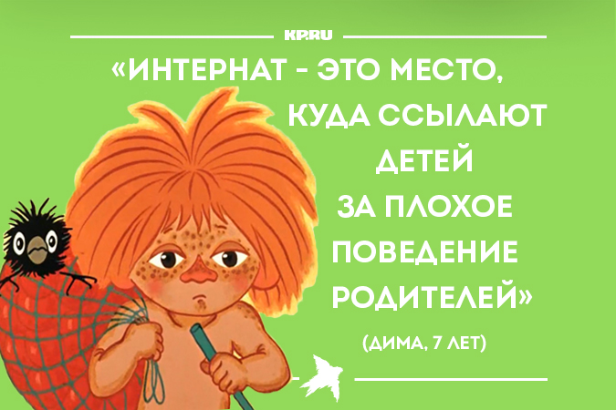 «Интернат - это место, куда ссылают детей за плохое поведение родителей». (Дима, 7 лет)
