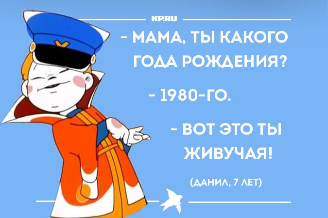 - Мама, ты какого года рождения?