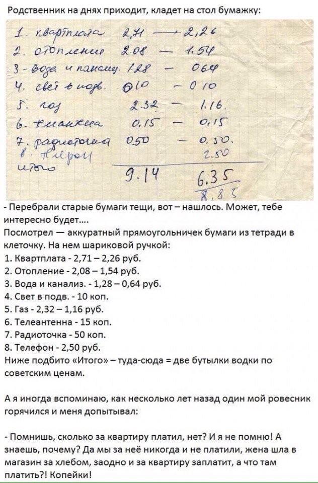 Как в СССР нас уничтожали тарифами